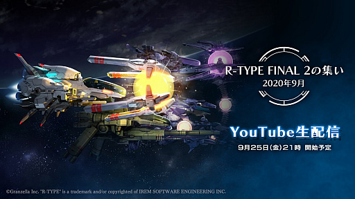 画像集#001のサムネイル/[TGS 2020]「R-TYPE FINAL 2」は2021年春の発売で,2か月前までに体験版をリリース。水爆ミサイル・バルムンクも登場?