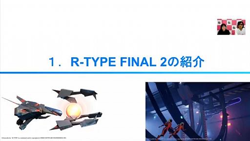 画像集#004のサムネイル/[TGS 2020]「R-TYPE FINAL 2」は2021年春の発売で,2か月前までに体験版をリリース。水爆ミサイル・バルムンクも登場?