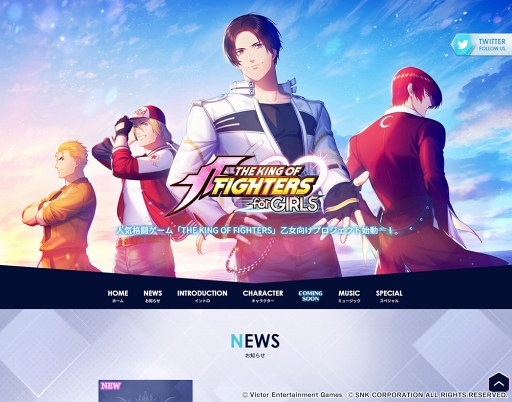 「KOF」の乙女向け新プロジェクトが発表に。「THE KING OF FIGHTERS for GIRLS」は2019年夏にリリース