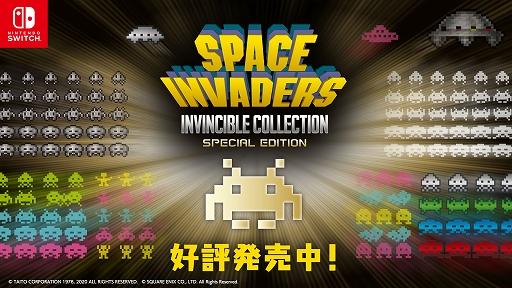 画像集#001のサムネイル/「スペースインベーダー インヴィンシブルコレクション スペシャルエディション」が本日発売。9タイトル11バージョンがプレイ可能に