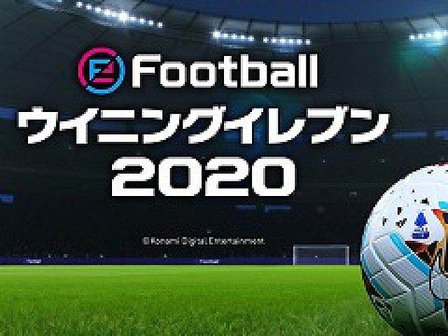 イレブン 2020 ライセンス ウイニング