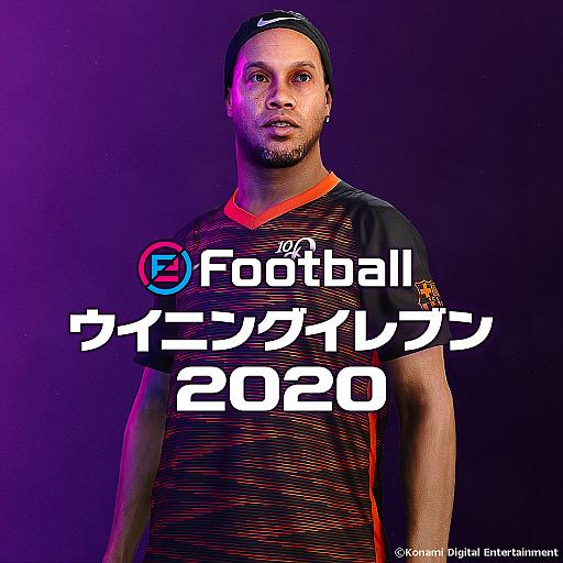 いれ 2020 うい 最新作はここが変わった! 『eFootball