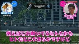 """画像集#003のサムネイル/「Pigeon Simulator」「モンハン」をライブドアニュースの""""ゲームさんぽ""""で特集。動物心理学者が解説"""