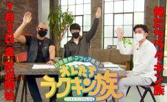 画像(004)「ラクガキ キングダム」の事前登録受付がスタート。本日18時からは杉田智和さんとマフィア梶田さん出演の番組も公開に