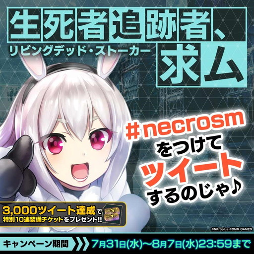 iOS/Android版「凍京NECRO SUICIDE MISSION」がサービスイン