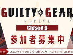 「GUILTY GEAR -STRIVE-」のCBTが4月17日より3日間限定で開催。特設サイトで参加受付を開始
