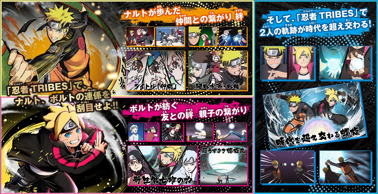 画像集 003 Naruto X Boruto 忍者tribes スマホ壁紙プレゼント