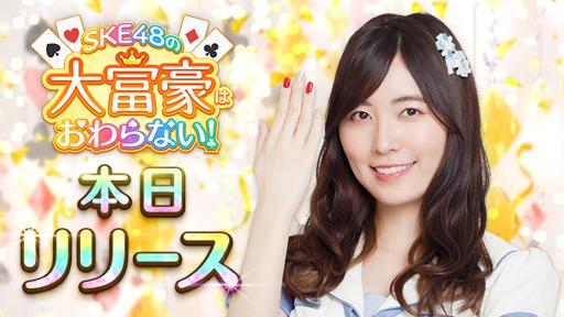 「SKE48の大富豪はおわらない!」,iOSとAndroid向けに正式サービスが開始