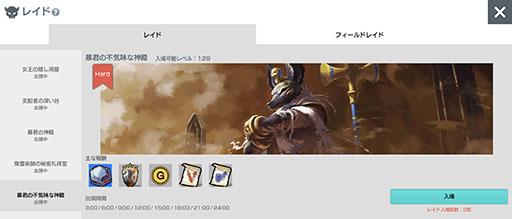 画像集#004のサムネイル/MMORPG「月光彫刻師」,ギルドコンテンツの拡充や新ダンジョンを実装する大型アップデートが実施