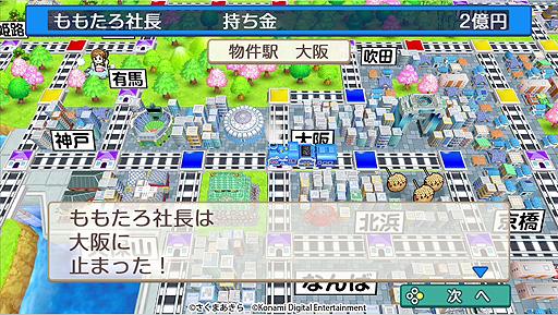 鉄 発売 桃 日 2020