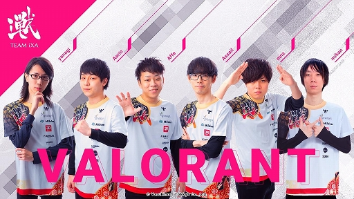 プロゲーマーチームTEAM iXAに「VALORANT」部門を新設。VALORANT FIRST STRIKE JAPAN Powered by RAGEに参戦