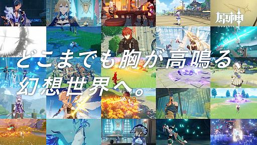 画像(002)「原神」のTVCMが全国の主要都市圏で放映スタート。バージョンは全部で5種類