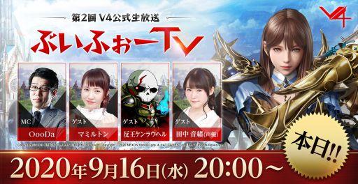 画像(001)「V4」,第2回公式生番組が本日20時から放送。Twitterキャンペーンも開催中