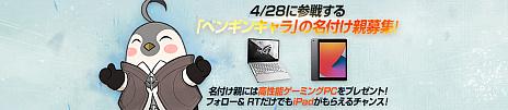 """画像集#001のサムネイル/「V4」,新クラス""""マエストロ""""が4月28日に実装予定。ゲーマー向けPCが抽選でもらえるキャンペーンが本日スタート"""