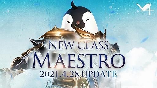 """画像集#001のサムネイル/「V4」にペンギンに似た姿を持つ""""マエストロ""""が実装。新クラスの育成に役立つアイテムをもらえるログインキャンペーンも実施"""