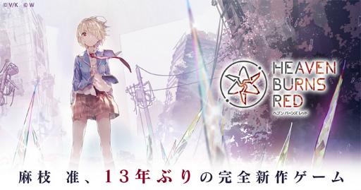 Key 麻枝 准氏の新作RPG「Heaven Burns Red」が発表――キャラデザはゆー ...
