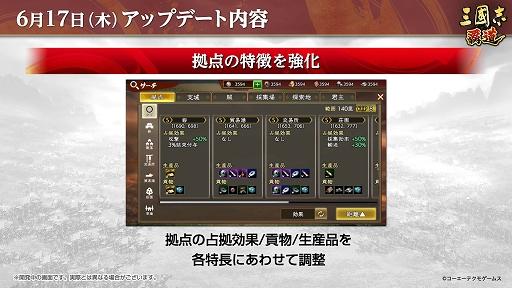 画像集#005のサムネイル/「三國志 覇道」6月大型アップデートを実装。ROG Phone 5が当たるTwitterキャンペーンも