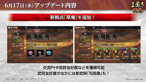 画像集#006のサムネイル/「三國志 覇道」6月大型アップデートを実装。ROG Phone 5が当たるTwitterキャンペーンも