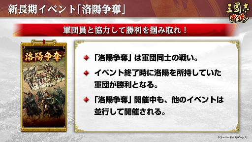 画像集#008のサムネイル/「三國志 覇道」6月大型アップデートを実装。ROG Phone 5が当たるTwitterキャンペーンも