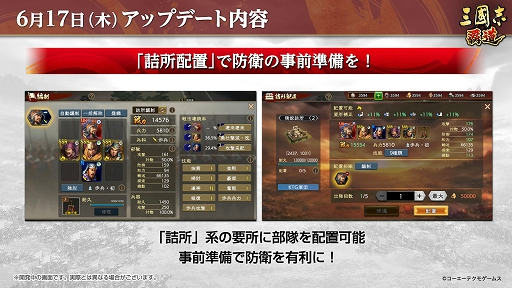 画像集#010のサムネイル/「三國志 覇道」6月大型アップデートを実装。ROG Phone 5が当たるTwitterキャンペーンも