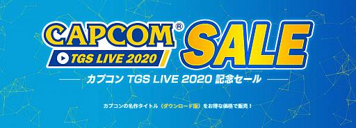 画像(003)PS Storeで「東京ゲームショウ2020 オンライン」開催記念セールがスタート。カプコンがPS Storeのセール情報をアップデート