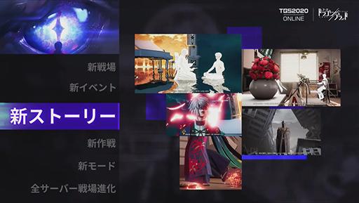画像集#011のサムネイル/[TGS 2020]「コード:ドラゴンブラッド」は10月以降も進化しつづける! 「聖闘士ライコス」の今だけ情報もチェック
