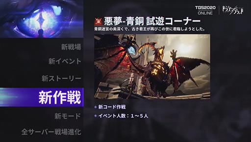 画像集#013のサムネイル/[TGS 2020]「コード:ドラゴンブラッド」は10月以降も進化しつづける! 「聖闘士ライコス」の今だけ情報もチェック