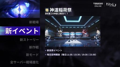 画像集#003のサムネイル/「コード:ドラゴンブラッド」,TGS 2020で新コンテンツ発表会を実施。新ストーリー,戦場,イベントが公開