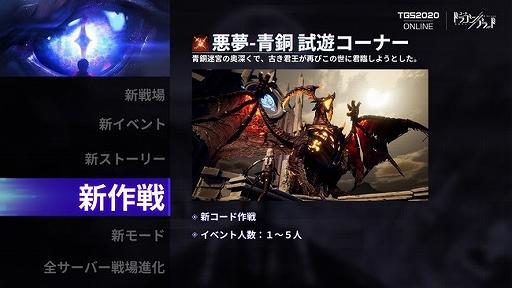 画像集#004のサムネイル/「コード:ドラゴンブラッド」,TGS 2020で新コンテンツ発表会を実施。新ストーリー,戦場,イベントが公開