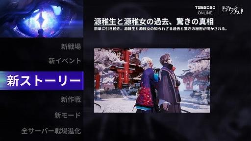 画像集#005のサムネイル/「コード:ドラゴンブラッド」,TGS 2020で新コンテンツ発表会を実施。新ストーリー,戦場,イベントが公開