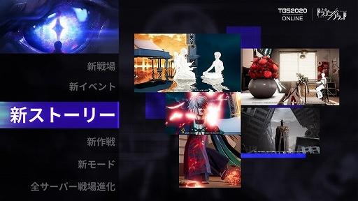 画像集#006のサムネイル/「コード:ドラゴンブラッド」,TGS 2020で新コンテンツ発表会を実施。新ストーリー,戦場,イベントが公開