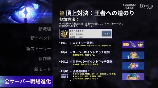 画像集#008のサムネイル/「コード:ドラゴンブラッド」,TGS 2020で新コンテンツ発表会を実施。新ストーリー,戦場,イベントが公開