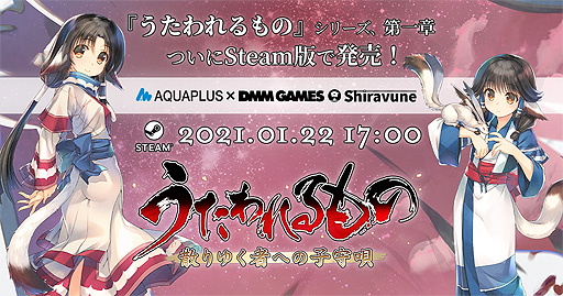 画像集#002のサムネイル/Steam版「うたわれるもの 散りゆく者への子守唄」がDMM GAMESより1月22日にリリースへ。日・英・中の3言語対応で登場