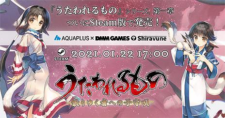 画像集#003のサムネイル/Steam版「うたわれるもの 散りゆく者への子守唄」がDMM GAMESより1月22日にリリースへ。日・英・中の3言語対応で登場