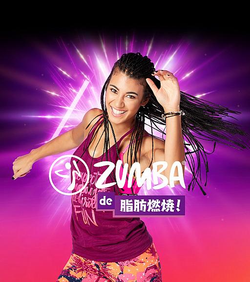 画像(001)セガゲームス,Switch向けフィットネスソフト「Zumba de 脂肪燃焼!」を2020年初夏にリリース