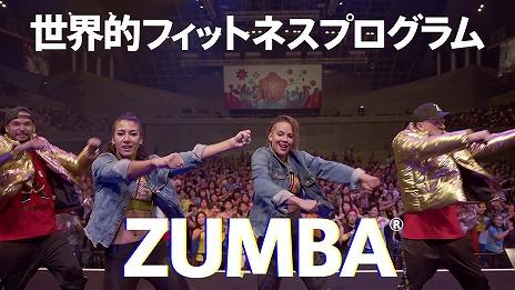 画像(001)「Zumba de 脂肪燃焼!」の最新プロモーション映像が公開。Zumba公式インストラクターのプレイを交えてゲーム内容を紹介