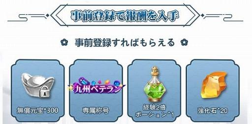 画像(002)スマホ向けMMORPG「グランドレジェンド:蓬莱戦記」,配信日が3月19日に決定