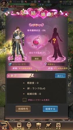 魔剣伝説 合成