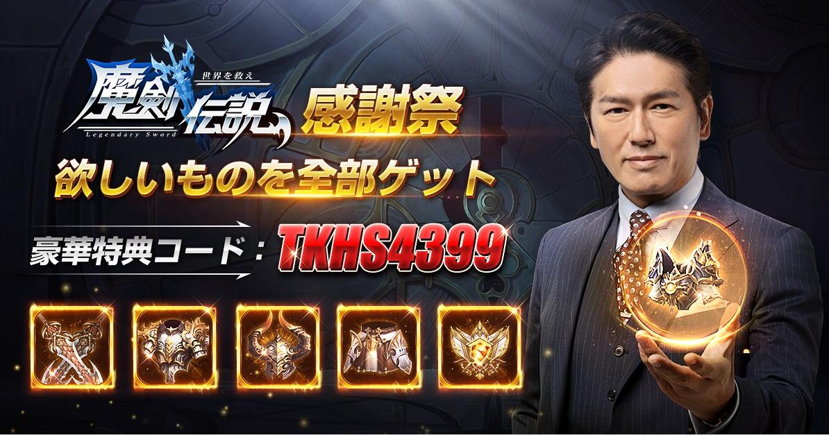 魔剣伝説 特典コード