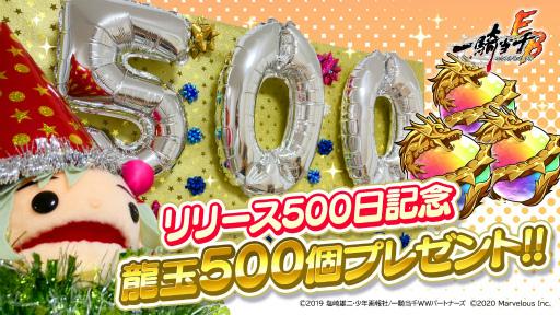 画像集#004のサムネイル/「一騎当千エクストラバースト」でリリース500日記念プレゼントが配布中