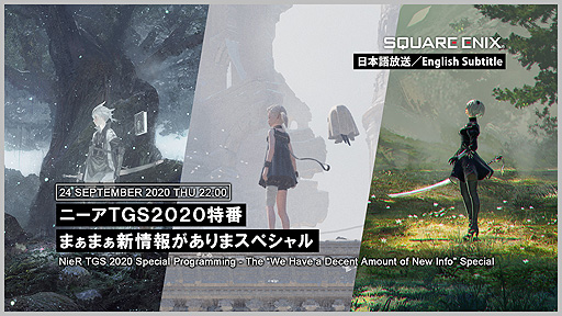 画像(002)「NieR」シリーズの情報番組「ニーア TGS2020 特番まぁまぁ新情報がありまスペシャル」が9月24日22時より配信へ