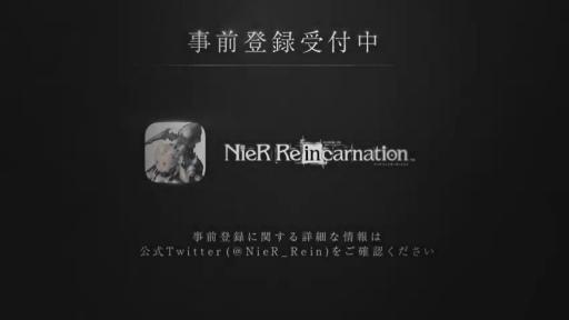 画像集#001のサムネイル/[TGS 2020]「NieR Re[in]carnation」事前登録が開始! TGS初出しPV&海外でも配信決定