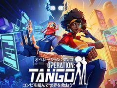 ハッキングと潜入。異なる立場で協力するスパイアクション「Operation: Tango」のインプレッションをお届け