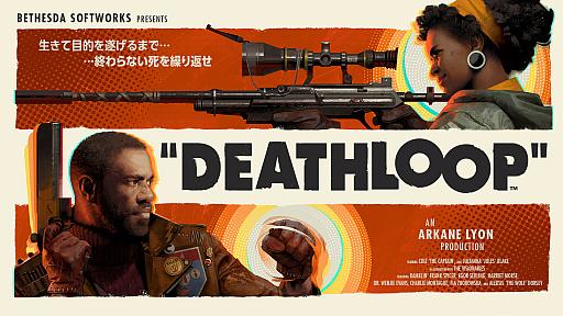 画像集#006のサムネイル/PC/PS5用FPS「DEATHLOOP」が2021年5月21日に発売決定。永遠に繰り返す時間を止めるために奔走する暗殺者が主人公のFPS