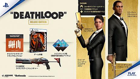 画像集#007のサムネイル/PC/PS5用FPS「DEATHLOOP」が2021年5月21日に発売決定。永遠に繰り返す時間を止めるために奔走する暗殺者が主人公のFPS