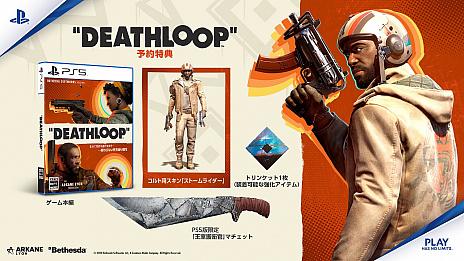 画像集#008のサムネイル/PC/PS5用FPS「DEATHLOOP」が2021年5月21日に発売決定。永遠に繰り返す時間を止めるために奔走する暗殺者が主人公のFPS