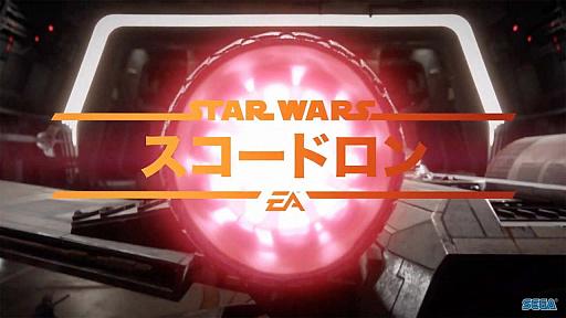 画像集#012のサムネイル/[TGS 2020]インパルスの板倉俊之さんが「Star Wars:スコードロン」のVRモードに挑戦。セガパートナーズ エクスプレスの9月27日配信分をレポート