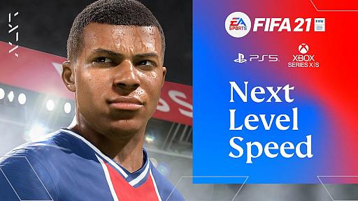 画像集#001のサムネイル/PS5/Xbox Series X版「FIFA 21」が12月4日にリリース。美しいグラフィックスやロードタイムを紹介するトレイラーが公開