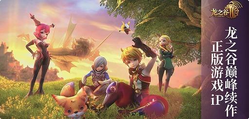 画像(004)ドラゴンネストがMMORPGに。Tencent Gamesが「龙之谷2(ドラゴンネスト2)」を中国市場向けに発表