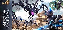 画像(007)ドラゴンネストがMMORPGに。Tencent Gamesが「龙之谷2(ドラゴンネスト2)」を中国市場向けに発表